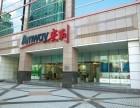 深圳沙井安利店铺在什么地方沙井卖安利产品在哪里?