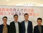 广州白云跨境电商代运营天猫淘宝团队孵化