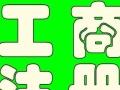 广元公司注册,代理记帐,财务咨询,商标注册
