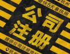 杭州代理公司注册 财务代帐 杭州较低价 垫资验资 进出口权