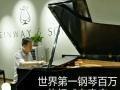 北京钢琴调律师 调音修理补漆保养钢琴调音调律专业技师何辉