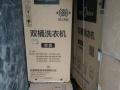 因库房搬家,最后一批冰箱商场样机低价处理,绝对全新!