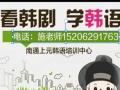 南通上元韩语培训学校让你轻松摆脱字幕组