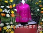 千蚨品牌寿衣淄博专售奢华寿衣私人订制