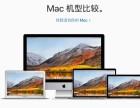 重庆回收电脑怎么算,苹果笔记本分期报价
