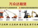临沂济南青岛烟台高空车,升降机升降平台挖掘机租赁