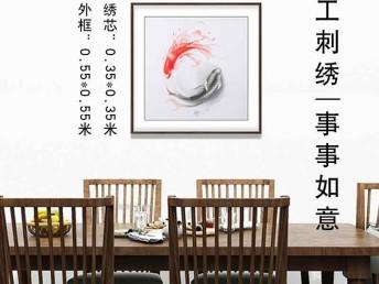一涵汴绣 纯手工刺绣新中式客厅餐厅太极鲤鱼