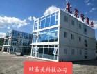北京住人集装箱移动房屋彩钢房活动房钢结构房屋