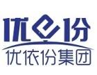 郑州优依份农村连锁超市 超市加盟电话