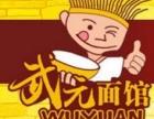 武元面馆加盟