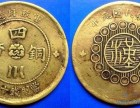 重庆丰都可以免费鉴定古董四川铜币