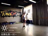 广州街舞入门培训 街舞零基础小班一对一培训班 冠雅舞蹈