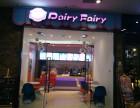 青岛市DF冰淇淋店