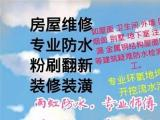 全上海承接防水阳台外墙防水房屋维修粉刷防腐