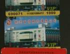 湖南株洲百货股份有限公司VIP购物卡两张