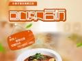 小燕子餐饮苕粉烤肉拌饭脆皮鸡饭开哪哪火