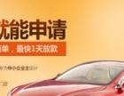 南宁办理车险贷款支持信用卡