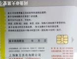 全新上海象王洗衣卡打折转出