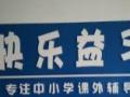 漳浦快乐益习欢迎高中物理老师(可兼职)