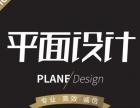 上海平面设计培训 讲究实效 注重实用