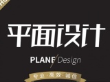 武侯交互UI設計培訓 平面設計師 AI PS CDR培訓