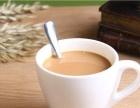 石家庄港式奶茶免加盟培训加盟