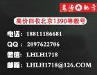 北京联通豹子号无四333全国发