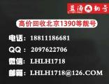 北京联通顺子号ABCD3456