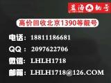 回收北京手機號靚號回收交易買賣北京手機號1390