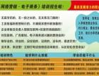 冀州淘宝电商培训、衡水网站建设培训、衡水竞价后台培训