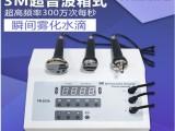 广州美诗哲美容仪公司 3M超声波美容仪 厂家批发价