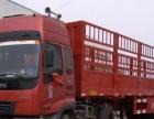 货车长途运输-有4-17米货车至全国各地拉货