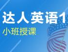 上海初级英语培训 课程涵盖面广解决英语开口难