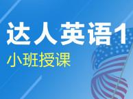 上海英语培训哪家好 掌握商务口语重点句型