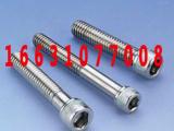 内六角螺栓厂家 供应质量好的内六角螺栓