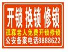 日照锦绣前程汽车开锁 558-1115日照汽车开锁