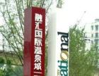 厂家直供楼顶大字、发光字、树脂字、迷你字、导向标牌