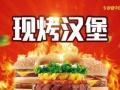 刘南宅华客多汉堡店转让可空可整