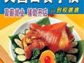 西餐培训 西餐学校 武汉西餐培训 芝士焗红薯的制作方法
