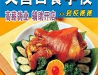 平顶山哪里有西餐培训,到武汉文昌西餐学校西餐培训值得信赖