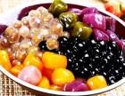 广州芋品鲜加盟芋品鲜加盟费用芋品鲜加盟怎么样