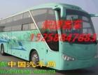 从杭州到咸阳直达汽车查询152 5884 7883豪华卧铺大