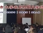 亚洲城市大学MBA总裁班