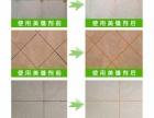 武汉专业美缝剂真瓷胶施工 正规公司售后有保障