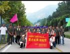 山东凯骋工程机械有限公司泰山拓展训练营第二营