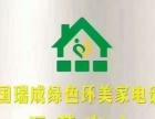 绿色环美家电清洗,家庭保洁