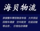 上海直达长春回程车物流专线 价格实惠