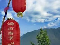 云烟袅袅~大山风情,四川南宝山,美丽的大山