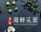 【美冒海鲜见面】海鲜焖面+花甲粉面+特色小吃