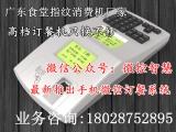 广东深圳指纹消费机厂家,食堂指纹就餐机哪家好